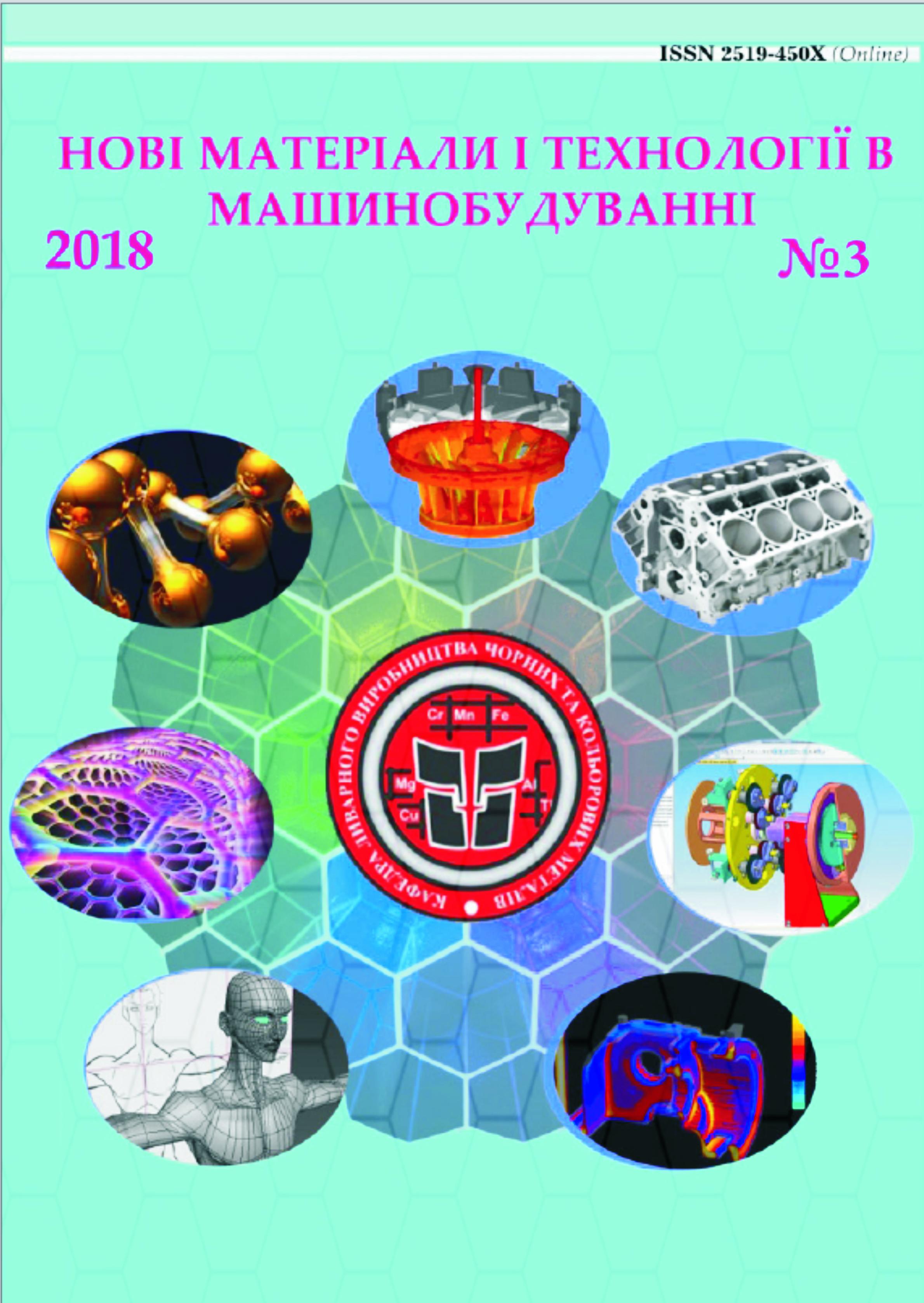 № 3 (2018): Нові матеріали і технології в машинобудуванні